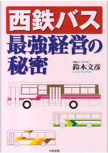 西鉄バス最強経営の秘密