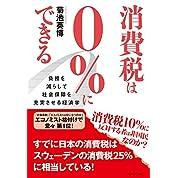 消費税は0%にできる