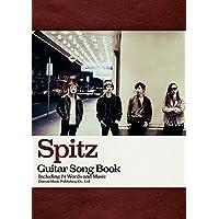 ギター弾き語り スピッツ/ギター・ソング・ブック