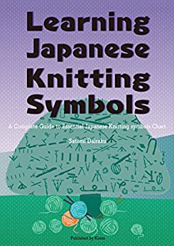 [Dairaku, Satomi]のLearning Japanese Knitting Symbols: How to knit and crochet with Japanese symbol chart (English Edition)