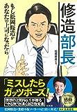 宝島社 '修造部長 もし松岡修造があなたの上司になったら'