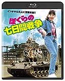 ぼくらの七日間戦争 角川映画 THE BEST[Blu-ray/ブルーレイ]