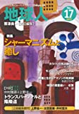 地球人 no.17―いのちを考えるヒーリング・マガジン 特集:シャーマニズムと癒し