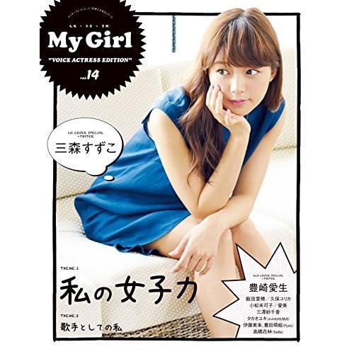 【Amazon.co.jp限定】別冊CD&DLでーた My Girl vol.14