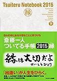 斎藤一人ついてる手帳 2016縁の画像