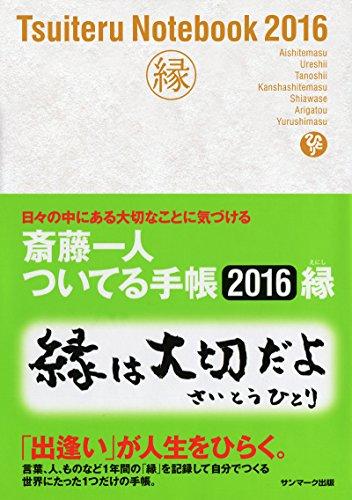 斎藤一人ついてる手帳 2016縁