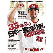 広島アスリートマガジン2017年9月号[33年ぶりの日本一奪還計画。]
