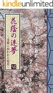 花蔭の迷夢~淫獄に囚われた桜花 (タイガードラマスタジオ Altair BL文庫)