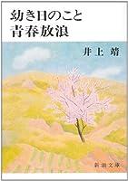 幼き日のこと・青春放浪 (新潮文庫)