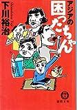 アジアの困ったちゃん (徳間文庫)