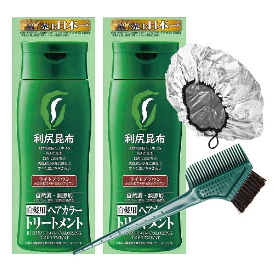 迷路物理的に製品利尻ヘアカラートリートメント白髪染め 200g×2本(ライトブラウン)&馬毛100%毛染めブラシ&専用キャップセット