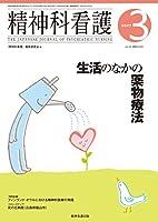 精神科看護 2017年3月号(44-3) 特集:生活のなかの薬物療法