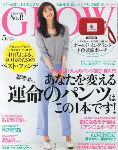 GLOW (グロー) 2012年 05月号 [雑誌]