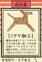【単品】日本全国まめ郷土玩具蒐集 第5弾 【イタヤ細工】