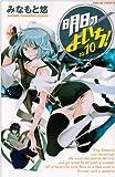 明日のよいち! 10 (少年チャンピオン・コミックス) 画像