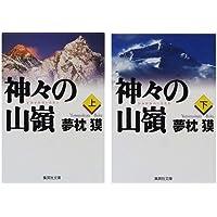 神々の山嶺 上・下 全2巻セット (集英社文庫)