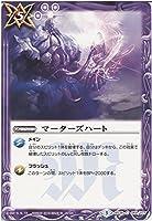 【シングルカード】マーターズハート (BS38-069) - バトルスピリッツ [BS38]十二神皇編 第4章 (C)