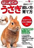 はじめてのうさぎ飼い方・育て方 (Gakken Pet Books)