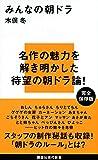 「みんなの朝ドラ (講談社現代新書)」販売ページヘ