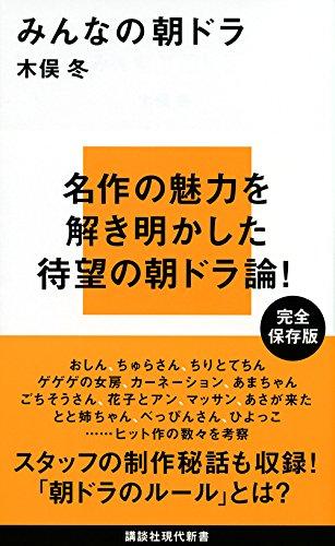 みんなの朝ドラ (講談社現代新書)