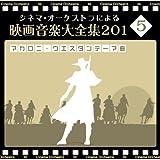 オーケストラによる映画音楽大全集 ~マカロニ・ウエスタン・テーマ曲~