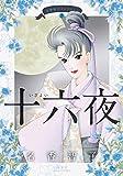 名香智子コレクション コミック 1-9巻セット