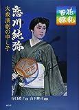 百花繚乱 恋川純弥—大衆演劇の申し子