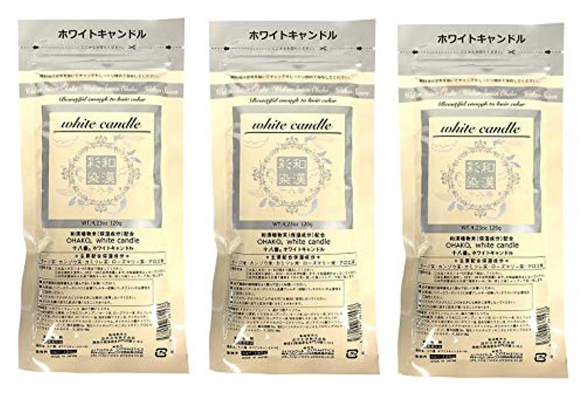 篭強化百万【3個セット】グランデックス 和漢彩染 十八番 120g ホワイトキャンドル