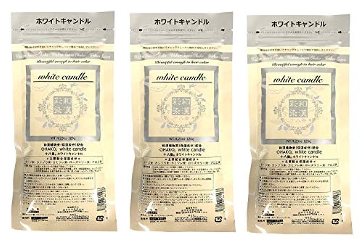 食欲カジュアル結び目【3個セット】グランデックス 和漢彩染 十八番 120g ホワイトキャンドル