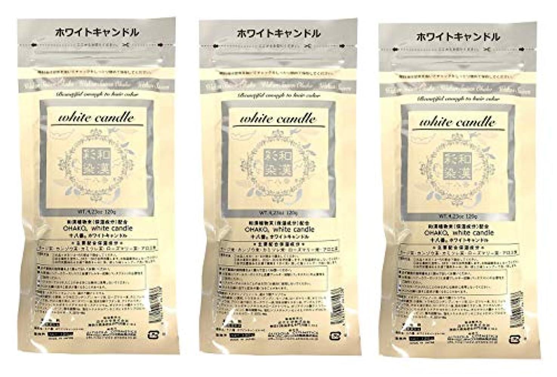 ボルト複雑な天気【3個セット】グランデックス 和漢彩染 十八番 120g ホワイトキャンドル