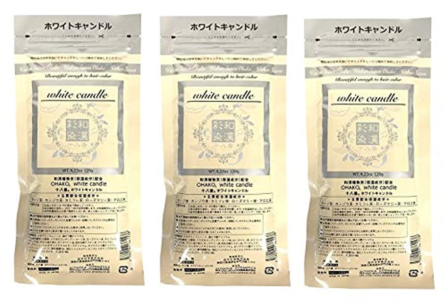 おかしい心配従順な【3個セット】グランデックス 和漢彩染 十八番 120g ホワイトキャンドル