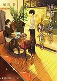 謎解き茶房で朝食を (富士見L文庫)