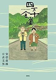 四万十食堂 (アクションコミックス)
