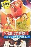 """サーターアンダギー LIVE 2013 「とりあえず解散!」~略して""""TORI-KA...[DVD]"""