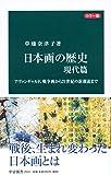 カラー版-日本画の歴史 現代篇-アヴァンギャルド、戦争画から21世紀の新潮流まで