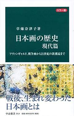 カラー版-日本画の歴史 現代篇-アヴァンギャルド、戦争画から21世紀の新潮流まで (中公新書 2514)