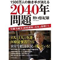 1500万人の働き手が消える2040年問題--労働力減少と財政破綻で日本は崩壊する