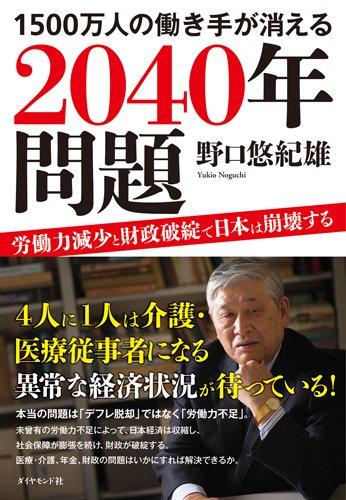 1500万人の働き手が消える2040年問題--労働力減少と財政破綻で日本は崩壊するの詳細を見る