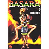 BASARA (9) (小学館文庫)