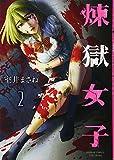 煉獄女子 2 (バンブーコミックス)