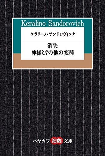 ケラリーノ・サンドロヴィッチ 消失/神様とその他の変種 (ハヤカワ演劇文庫)