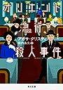 オリエント急行殺人事件 (角川文庫)