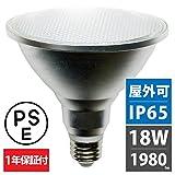 エジソン東京 LED ビームランプ 屋外防滴 IP65 18W 1980lm 広角配光 120度 18W高輝度タイプ