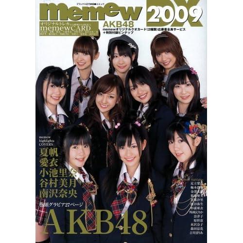 Memew DX 2009 巻頭・AKB 48 (デラックス近代映画)