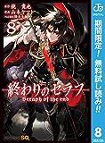 終わりのセラフ【期間限定無料】 8 (ジャンプコミックスDIGITAL)