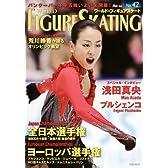 ワールド・フィギュアスケート 42