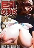 巨乳女狩り 31 [DVD]