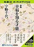 [オーディオブックCD] 新版 幸福を知る才能 (<CD>) (<CD>)