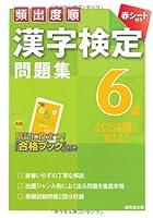 頻出度順 漢字検定6級問題集