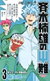 斉木楠雄のΨ難 3 (ジャンプコミックス)